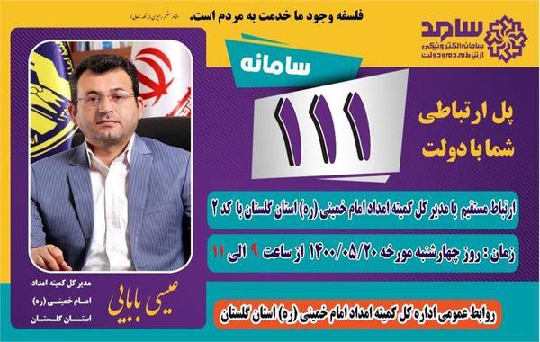 اطلاعیه حضور مدیر کل کمیته امداد استان گلستان در مرکز سامد