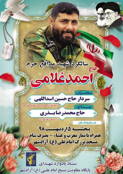مراسم سالگرد شهید مدافع حرم حاج احمد غلامی
