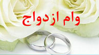 جزئیات اعطای وام ازدواج ۳۰ میلیون تومانی به زوجهای جوان
