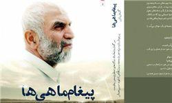 سرگذشت سرلشگرشهید همدانی در «پیغام ماهیها» منتشر شد
