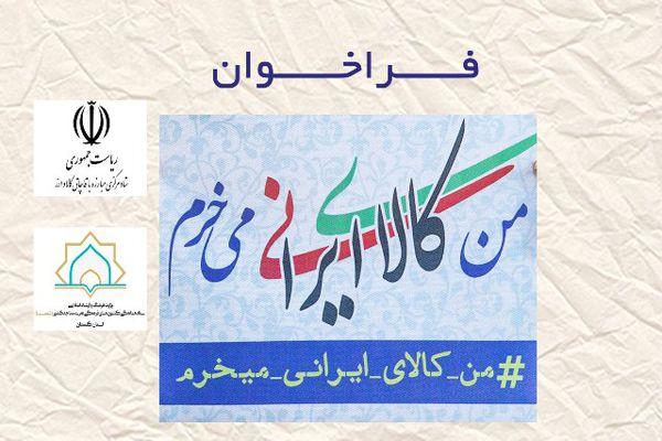صدور فراخوان «من کالای ایرانی می خرم» از سوی کانون های مساجد گلستان