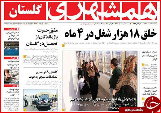 نیم صفحه نخست روزنامههای گلستان