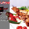 از زنجانی تا غندالی
