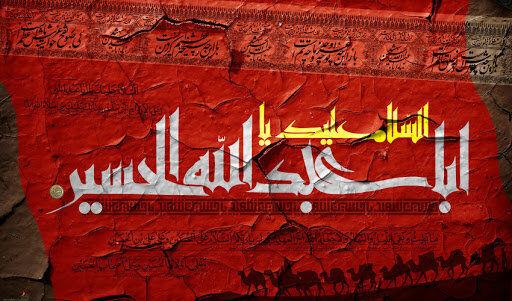 عزاداری سیدالشهداء در خانهها