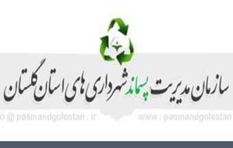 پرسه پسماند در فضای پیمانکاری شهرداری گرگان