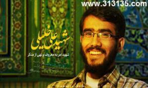 تهدید خانواده قاتل به خانواده شهید خلیلی