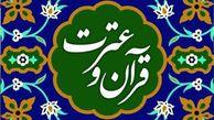 اعطای مجوز موسسات فرهنگی قرآن و عترت به دانش آموختگان حوزوی