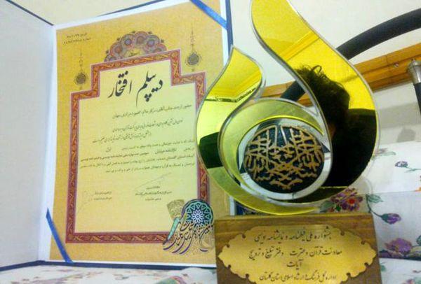 کسب رتبه اول جوانان قمی در جشنواره ملی آیات قرآنی استان گلستان