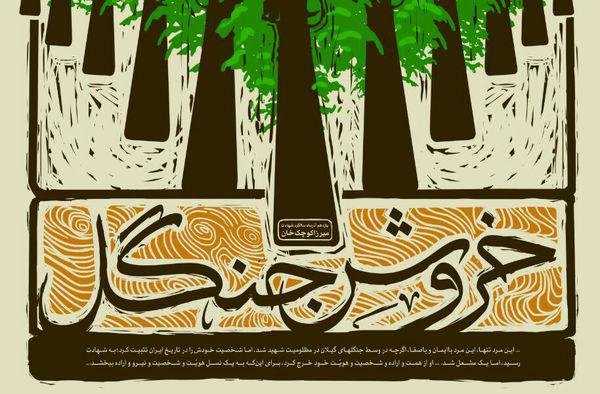 پوستر | خروش جنگل