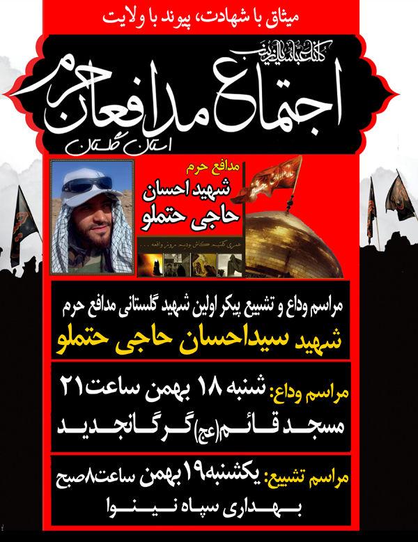 shahid ehsan haji hatamli1