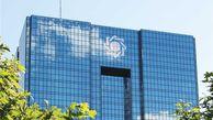 اطلاعیه جدید بانک مرکزی در مورد رمز دوم پویا منتشر شد