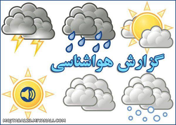 پیش بینی هوای استان گلستان دوشنبه ۱ مرداد ماه