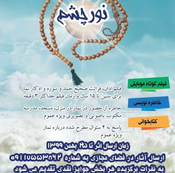 """فراخوان بزرگ """"نور چشم"""" در استان گلستان برگزار می شود"""