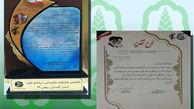 افتخاری برای صداوسیمای مرکز گلستان در دو جشنواره