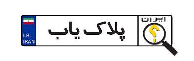آشنایی با اعداد و حروف پلاک های ملی خودروها