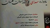 برگزاری یادواره شهدای کارمند استان گلستان