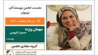 نقد و بررسی آثار اعضای نوجوان کانون گلستان