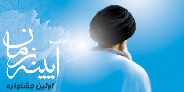 برگزاری جشنواره آیینه زمان برای دانش آموزان گلستانی