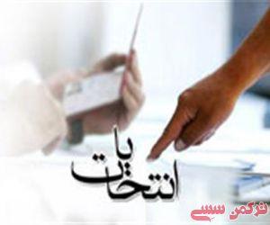 صف بندیهای جدید بعد از اعلام صلاحیت ها در غرب گلستان