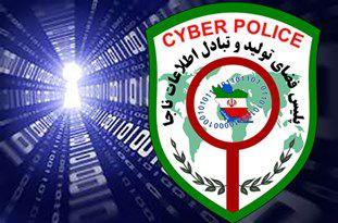 دستگیری عامل انتشار تصاویر شخصی