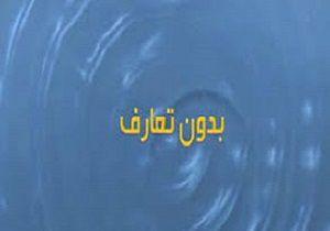 فیلم/ بدون تعارف در پشت میلههای زندان