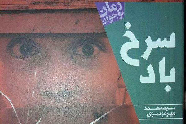 انتشار رمان «سرخ باد» اثر سید محمد میر موسوی