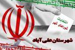 نتایج شورای شهر در علی اباد کتول