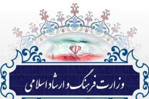 تازه ترین دست گل وزارت ارشاد دولت روحانی!