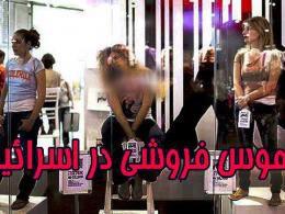 مستند ناموس فروشی در اسرائیل