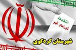 نتایج شورای شهر کردکوی
