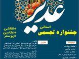 مهلت ارسال اثر به جشنواره تجسمی غدیر رامیان تا 6 مرداد تمدید شد