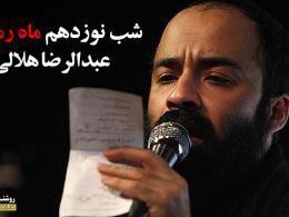 مداحی شب قدر با صدای عبدالرضا هلالی