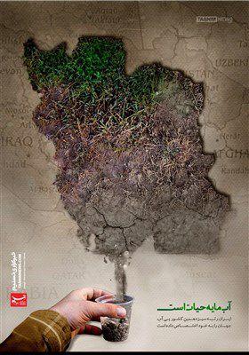 پوستر/ ایران سیزدهمین کشور بیآب جهان!