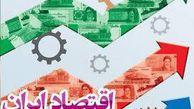 تنها دروازه مسیر مقاومسازی اقتصاد کشور