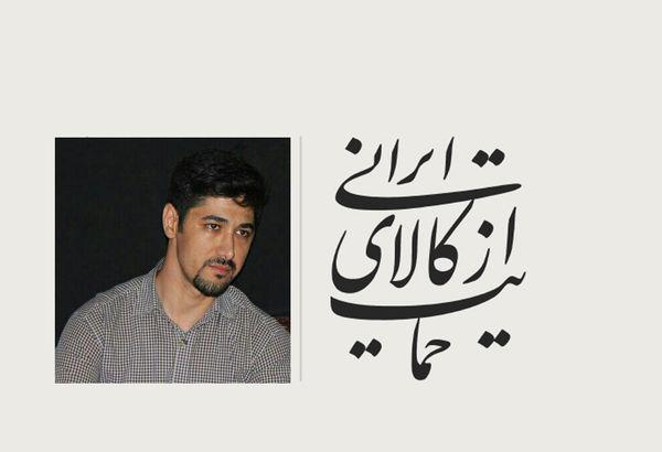 حمایت از کالای ایرانی در سروه جدید صمد محمدی