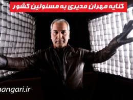 فیلم کنایه مهران مدیری به مردم و مسئولان