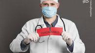 جزییات صدقه پزشکان بدون مرز به مردم ایران!