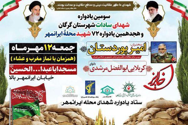 سومین یادواره شهدای سادات شهرستان گرگان برگزار می شود