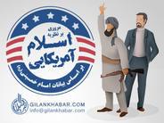 اینفوگرافیک / اسلام آمریکایی