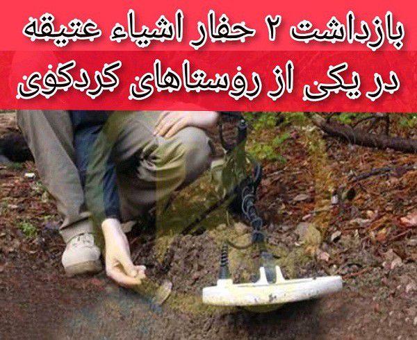 بازداشت دو حفار اشیاء عتیقه در یکی از روستاهای کردکوی!