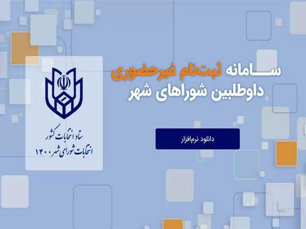 آمار نهایی ثبتنام کاندیدای انتخابات شوراهای شهر در گلستان