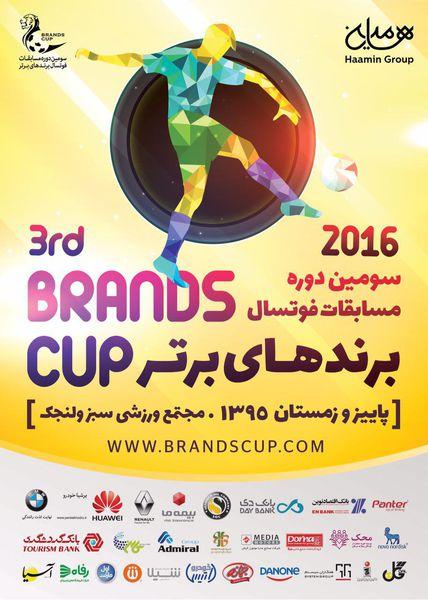"""نخستین حضور تماشاگران زن ایرانی در مسابقات فوتسال """"برندهای برتر"""" + تصاویر"""