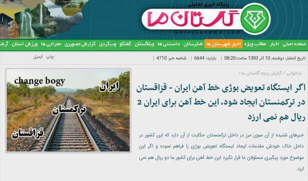 چهار سال پیش که گلستان ما نسبت به عدم احداث بوژی در خاک ایران هشدار داد کجا بودید؟