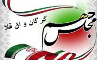 حاشیه های انتخاباتی در شهر گرگان چند شب مانده به انتخابات مجلس دهم