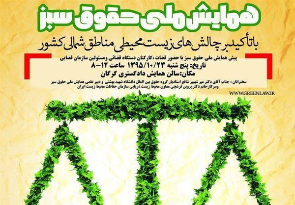 نخستین همایش ملی حقوق سبز در استان گلستان آغاز بهکار کرد