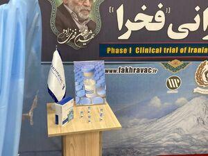 """فیلم/ رونمایی از واکسن ایرانی """"فخرا"""""""