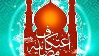 اعتکاف « رمضانیه» در گلستان برگزار میشود