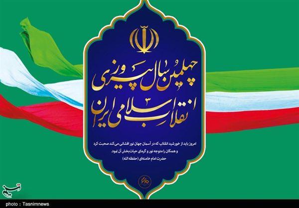 برقراری امنیت و حفظ استقلال مهمترین دستاورد چهل سالگی انقلاب اسلامی است