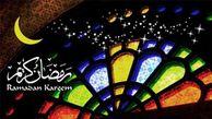 رمضان ماه سوزانده شدن گناهان است