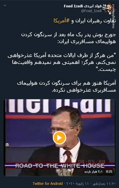 تفاوت رهبران ایران و آمریکا +فیلم